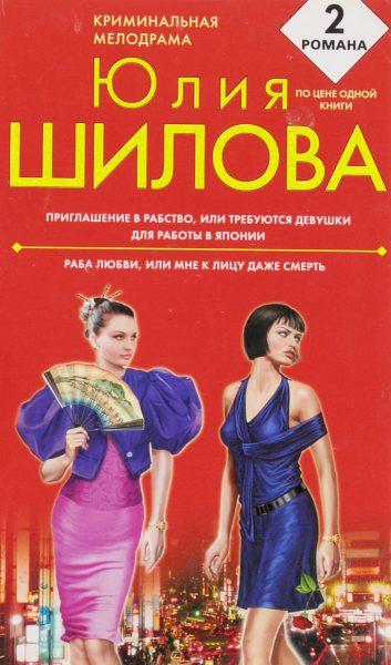 Книга требуется девушка для работы в японии работа в лосино петровский